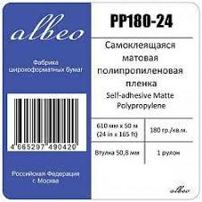 <b>Рулонная самоклеящаяся пленка для</b> печати Albeo Self-adhesive ...