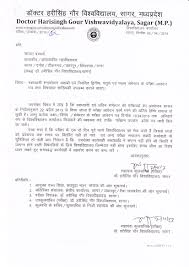 dr harisingh gour university sagar university letter to all dr harisingh gour university sagar university letter to all college principals regarding statistics of students for examination