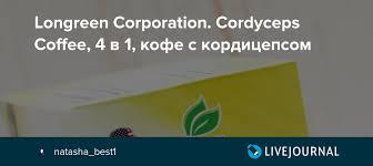 Longreen Corporation. <b>Cordyceps Coffee</b>, <b>4 в</b> 1, кофе с кордицепсом