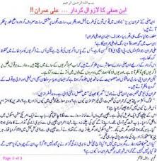 Essay on helping others in urdu   help pmamediagroup com PMA Media Group