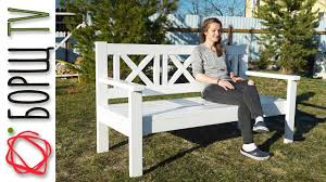<b>Садовая</b> скамейка для дачи своими руками - YouTube