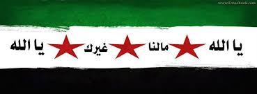 سوريا تنادي images?q=tbn:ANd9GcT