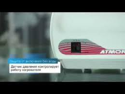Проточные <b>водонагреватели ATMOR In Line</b> - YouTube