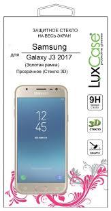 <b>Защитное стекло LuxCase</b> 3D для <b>Samsung Galaxy</b> J3 2017 ...