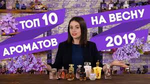 ТОП-10 ЖЕНСКИХ АРОМАТОВ НА ВЕСНУ ПОДБОРКА ЛУЧШИХ ...