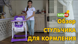 Лучший детский <b>стул для кормления Babyhit</b> Hit Kit. Видео обзор ...