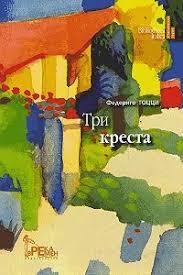 «Три креста» читать онлайн книгу автора <b>Федериго Тоцци</b> на ...