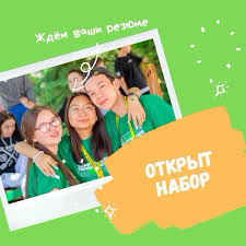 <b>Happy Summer</b> International Camp - Event Planner - Tashkent ...