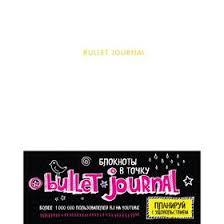 <b>Блокнот в точку</b>: <b>Bullet</b> journal (белый) (5495714) - Купить по цене ...