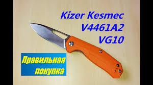 <b>Kizer</b> Kesmec V4461A2 <b>Складной нож</b> - YouTube