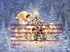 Короткие смс поздравления на рождество христово
