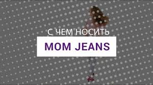 С чем носить <b>mom джинсы</b> I Советы стилистов LeBoutique ...