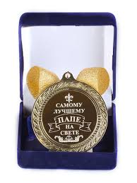 <b>Медаль</b> сувенирная Город Подарков Классическая, золотой ...