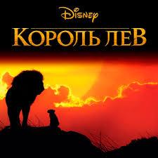 Купить оптом лицензионное <b>постельное белье</b> «Король лев» по ...