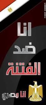 اللهم اصلح حال مصر واصلح اهلها Images?q=tbn:ANd9GcTlxWp9Xc56X68Vz4Gh4QTH9JPlvwM7NqZUG2kLVNPDrvmp_NnZ