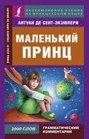 «<b>Книги Эксмо</b> Маленький <b>принц</b>» — <b>Книги</b> — купить на Яндекс ...