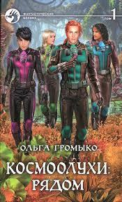 <b>Ольга Громыко Рядом</b>. Том 1 скачать книгу fb2 txt бесплатно ...