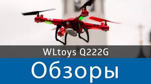 Детальный обзор <b>квадрокоптера WLtoys Q222G</b>, руководство ...
