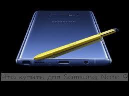 Что купить для <b>Samsung</b> note 9 - YouTube