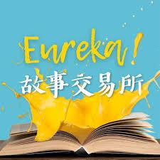 Eureka! 故事交易所