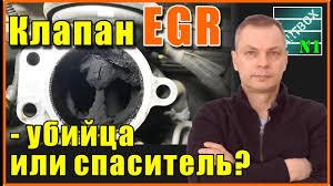 <b>Клапан EGR</b> зачем он нужен и глушить или не глушить? Лично ...