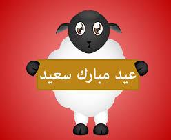 نتيجة بحث الصور عن صور خروف العيد