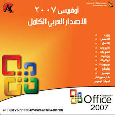 office 2007 العربي,2013 images?q=tbn:ANd9GcT