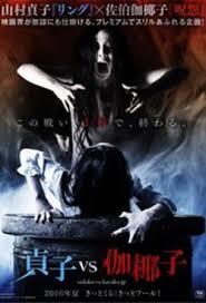 (Sadako vs. Kayako) La batalla de los espíritus: El Aro vs. La Maldición