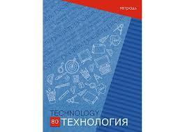 <b>Апплика Тетрадь тематическая</b> Технология клетка А4 (80 листов ...