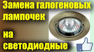 Аккуратная замена галогеновых ламп на светодиодные в ...
