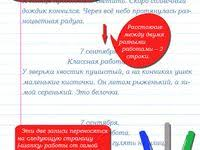 к уроку: лучшие изображения (64) в 2019 г. | Learning, School и ...