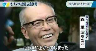 「森重昭氏」の画像検索結果