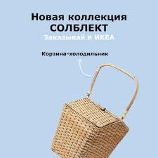 МЕГА Нижний Новгород - <b>СОЛБЛЕКТ</b> в <b>ИКЕА</b> | Facebook