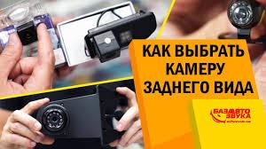 Как выбрать <b>камеру заднего вида</b>? Особенности и различие ...
