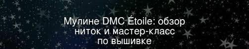<b>Мулине DMC</b> Étoile: обзор ниток и мастер-класс по вышивке ...