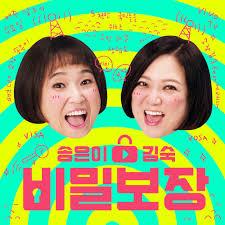 송은이 김숙의 비밀보장