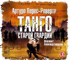 <b>Танго старой</b> гвардии - Аудиокнига - <b>Артуро Перес</b>-<b>Реверте</b> ...