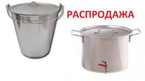 Нержавеющая посуда: <b>Кастрюли</b> Баки Бочки Бидоны's products ...