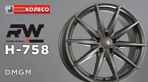 Литые <b>диски RW</b> H-758 цвет DMGM | КОЛЕСО.ру - YouTube