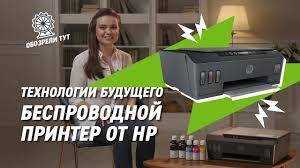 Беспроводной <b>принтер HP Smart</b> Tank 515 - YouTube