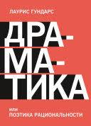 <b>Драматика, или Поэтика рациональности</b> - Лаурис Гундарс ...