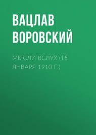 <b>Вацлав Воровский</b>, Книга <b>Мысли вслух</b> (15 января 1910 г ...