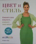 Книга Цвет и стиль, <b>Хендерсон</b>, <b>Хеншоу</b>, 978-5-93395-409-5 ...