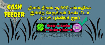 cash feeder job team leader erode tamil nadu today admin joined our cashfeeder ads booking online job and started promotion to building big team join good leader and get auto