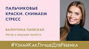 Детский психолог В. Паевская. <b>Пальчиковые краски</b>. Снимаем ...