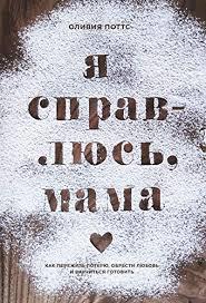 <b>Я справлюсь</b>, <b>мама</b>: Как пережить потерю, обрести любовь и ...