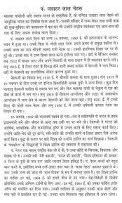 pandit jawaharlal nehru essay   university dissertationproposal example for research paper