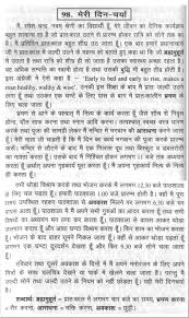 essay on my daily routine in hindi