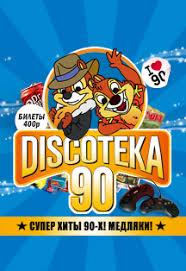 БОЛЬШАЯ <b>ДИСКОТЕКА 90</b>! | билеты на концерты в Санкт ...