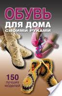 Обувь для дома своими руками - <b>Захаренко Ольга Викторовна</b> ...